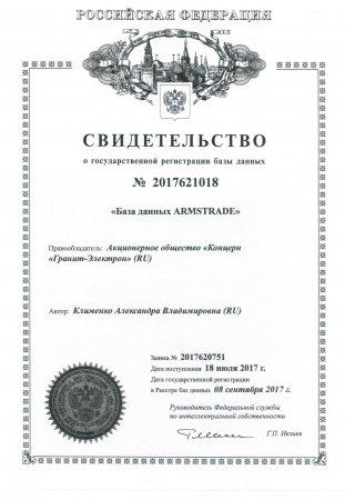 Документы регистрации базы данных военно-технического сотрудничества
