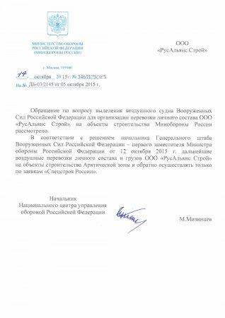 """Ответ на обращение """"Русальянс Строя"""""""