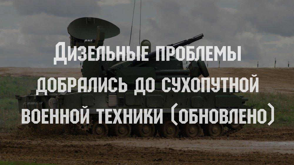 Дизельные проблемы добрались до сухопутной военной техники (обновлено)