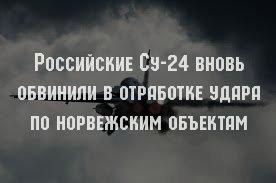 Российские Су-24 вновь обвинили в отработке удара по норвежским объектам